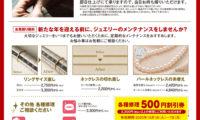 201201kokubunji_01