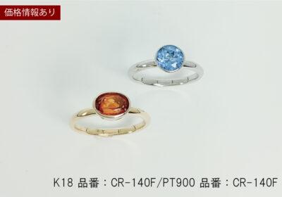 色石リング(CR-140F)