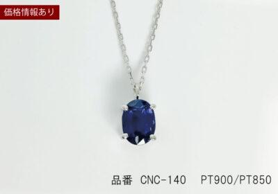 色石ペンダント(CNC-140)