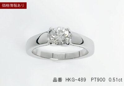 ダイヤモンドリング(HKG-489)