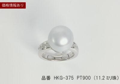 パールリング(HKG-375)
