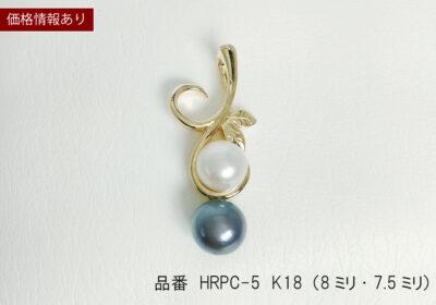 パールペンダントトップ(HRPC-5)