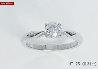 ダイヤモンドリング(HT-25)
